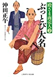 ぶっとび大名 殿さま商売人2 (二見時代小説文庫)