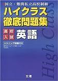 ハイクラス徹底問題集:高校入試編 英語