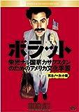 ボラット 栄光ナル国家カザフスタンのためのアメリカ文化学習 <完全ノーカット版> [DVD]