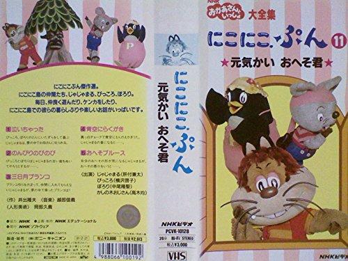 NHK「おかあさんといっしょ」にこにこぷん11-元気かいおへそ君-[VHS]
