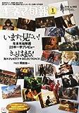 キネマ旬報 2014年1月上旬号 No.1653