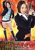 バーン・オブ・ザ・デッド 国際特務捜査官アンナ[DVD]