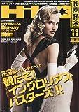 映画秘宝 2009年 11月号 [雑誌]
