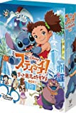 スティッチ!~ずっと最高のトモダチ~ BOX1 [DVD]
