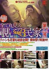 【アウトレット】全て丸見え覗いて民家 [第22号] stage3 無印ムービー [DVD]