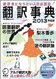 翻訳事典2013年度版 (アルク地球人ムック)