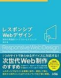 レスポンシブWebデザイン 制作の実践的ワークフローとテクニック
