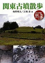関東古墳散歩―エリア別徹底ガイド