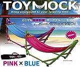 送料無料!簡単設置 ポータブルハンモック TOYMOCK 専用バッグ付き ピンク×ブルー