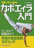 カポエイラ(ヘジォナウ)入門—華麗に舞う格闘技