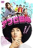 アフロ田中[DVD]