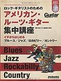 ロック・ギタリストのためのアメリカン・ルーツ・ギター集中講座 イチからはじめるブルース/ジャズ/ロカビリー/カントリー (CD2枚付き) (ギター・マガジン)