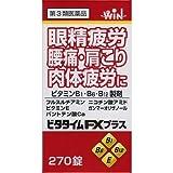 【第3類医薬品】ビタタイムFXプラス 270錠