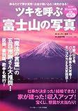 ツキを呼ぶ「富士山の写真」―飾るだけで夢が実現!お金が舞い込む!病気が治る!