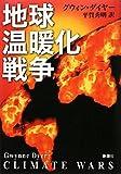 読了:「地球温暖化戦争」グウィン・ダイヤー