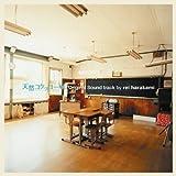 「天然コケッコー」オリジナル・サウンドトラック BY REI HARAKAMI