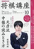 NHK 将棋講座 2016年 10 月号 [雑誌] -