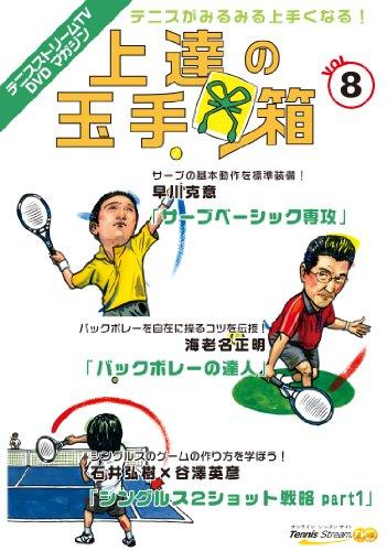 テニスストリームTV DVDマガジン 上達の玉手箱 vol.8