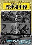 肉弾鬼中隊[DVD]