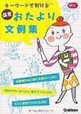 キーワードで引ける 保育おたより文例集 (Gakken保育Books)