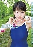 スク水H  46 [DVD]