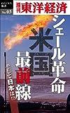米国エネルギー省、日本への輸出を承認