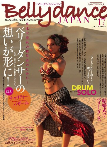 ベリーダンス・ジャパン