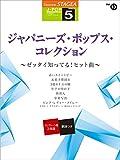 STAGEA J-POP (5級) Vol.13 ジャパニーズ・ポップス・コレクション ~ゼッタイ知ってる! ヒット曲~