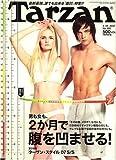 Tarzan (ターザン) 2007年 4/25号 [雑誌]