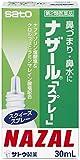【第2類医薬品】ナザール「スプレー」 30mL ランキングお取り寄せ
