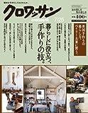 クロワッサン 2012年 7/25号 [雑誌]