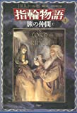 The Lord of the Rings: The Fellowship of the Ring (Book One) [Japanese Edition] (The Fellowship of the Ring, Volume # 1)