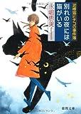 泥棒猫ヒナコの事件簿 別れの夜には猫がいる / 永嶋恵美 のシリーズ情報を見る