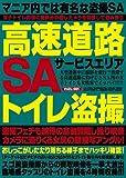 高速道路SAトイレ盗撮 spindle [DVD]
