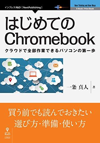 はじめてのChromebookクラウドで全部作業できるパソコンの第一歩 (NextPublishing)