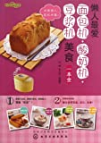 img - for Favorite Gourmet Recipes Made By Toaster, Soymilk and Yogurt Machine For Lazy Men (Chinese Edition) book / textbook / text book
