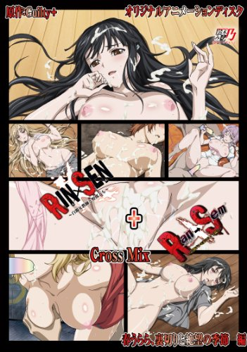 RIN×SEN+Ran→Sem Cross Mix 春うらら、裏切りと絶望の季節 編 限定版 [DVD][アダルト]