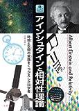 アインシュタインと相対性理論 時間と空間の常識をくつがえした科学 (ジュニアサイエンス)