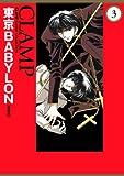 東京BABYLON[愛蔵版](3) (カドカワデジタルコミックス)