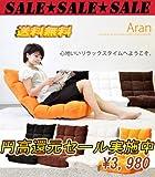 【送料無料】 10段階のマルチ リクライニングボリュームフロアーソファー かふんわりモコモコ座椅子 『Aran/アラン』(ブラウン)