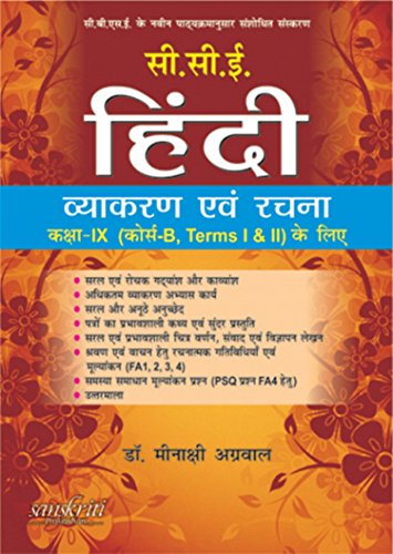 CCE Hindi Vyakaran Avam Rachna (Hindi) price comparison at Flipkart, Amazon, Crossword, Uread, Bookadda, Landmark, Homeshop18