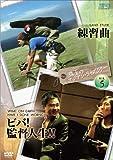 珠玉のアジアン・ライブラリーVol.5 「練習曲」×「ビバ!監督人生!!」 [DVD]