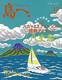島へ。 2016年 12 月号 [雑誌]