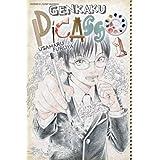 Genkaku Picasso, Vol. 1by Usamaru Furuya