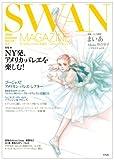 SWAN MAGAZINE Vol.12(2008夏号) (12)