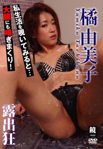橘由美子 露出狂 [DVD]