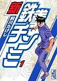 新鉄拳チンミ(1) (講談社漫画文庫 ま 7-27)