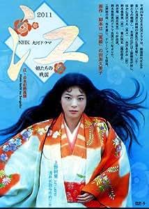 2011 Japanese Drama : - Gou (Himetachi No Sengoku) - W/ Eng Subtitle