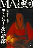美術の窓2005年03月号