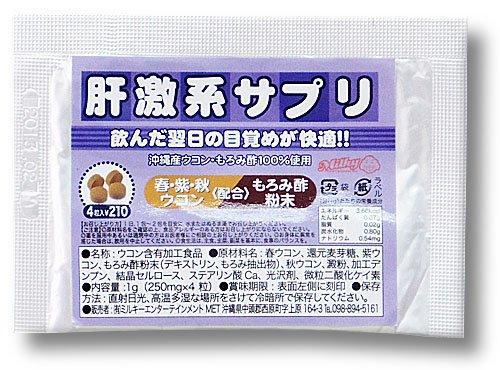 沖縄県産 ウコンサプリメント 分包 1g ×50包 肝激系サプリ